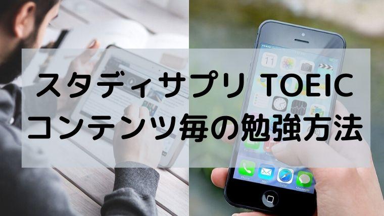 スタディサプリ-TOEICコンテンツ毎の勉強方法