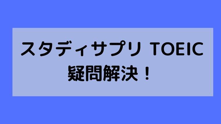スタディサプリ-TOEICパーソナルコーチプラン1