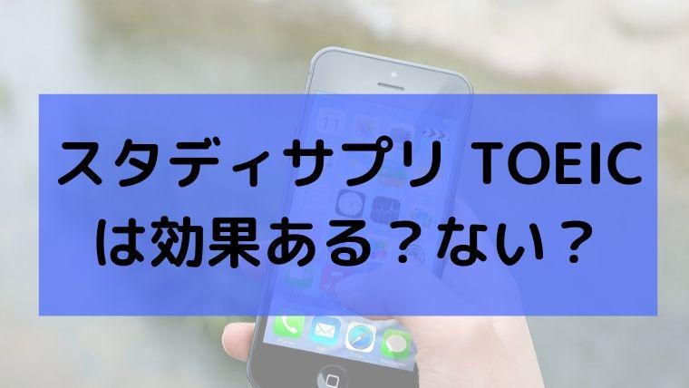スタディサプリ-TOEIC-は効果ある?ない?