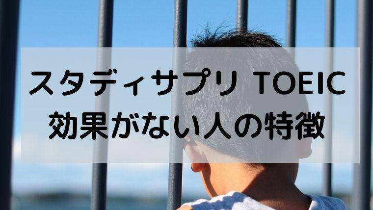 スタディサプリ-TOEIC-効果がない人の特徴