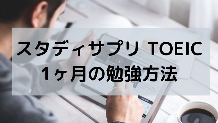 スタディサプリ-TOEIC1ヶ月の勉強方法