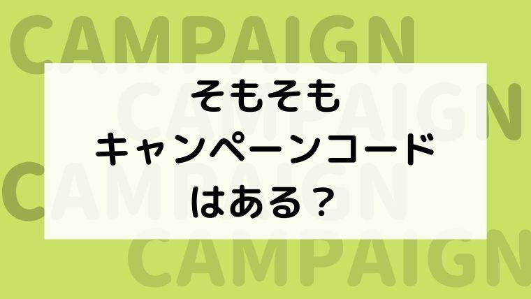 スタディサプリENGLISHキャンペーンコードある?