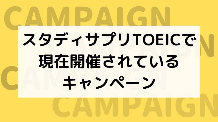 スタディサプリENGLISHキャンペーン最新