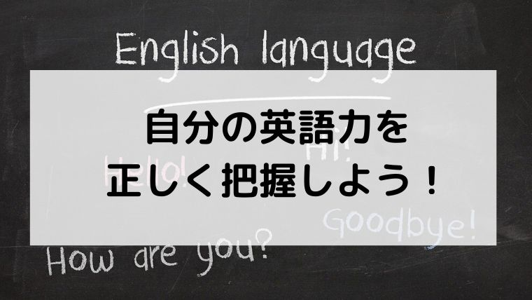 スタディサプリTOEIC進める前自分の英語力